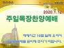 2020년 1월 12일 주일예배 PPT (장년예배 PPT, 주일오전예배 PPT, 목장연합예배 PPT, 주일목장연합예배 PPT)