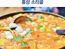 홍성 맛집 미더유로 인증받은 소리골