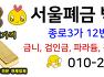 금니팔기/금니시세/금니가격 4월 18일 금함량별 매입가 정보