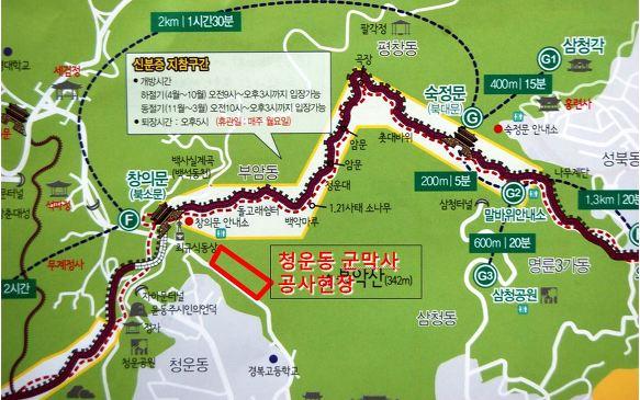 서울성곽의 세계문화유산 등재 준비 착착~! 군부대 시설공사는?
