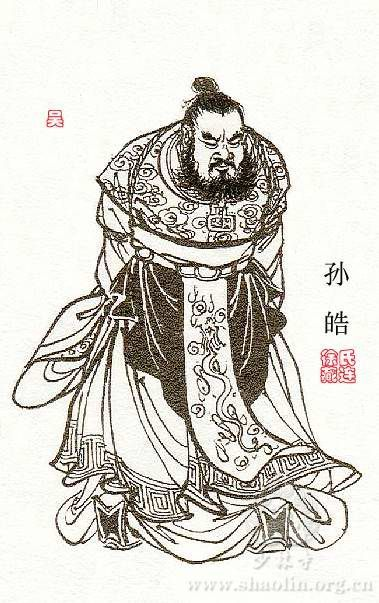 손호(孫皓): 동오의 마지막 황제