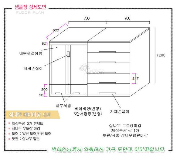 [삼나무옷장] 인천 박혜인님 삼나무 베이비장 세트,아이방침대 ...