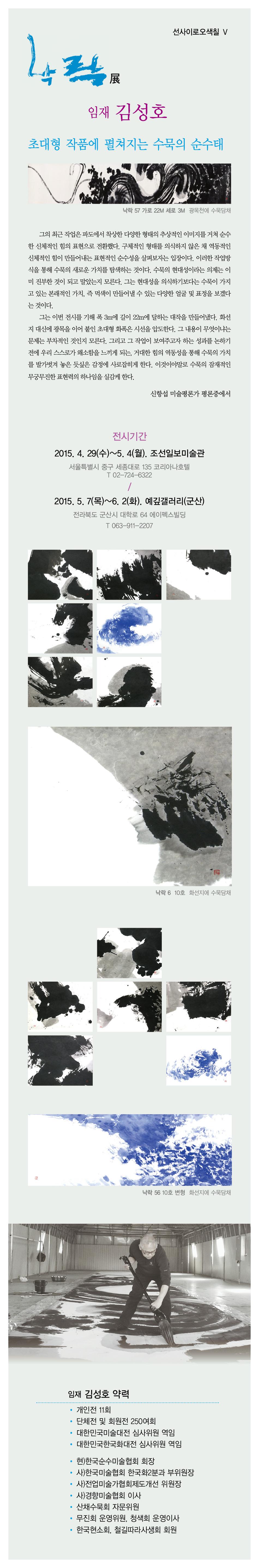 임재 김성호 낙락전
