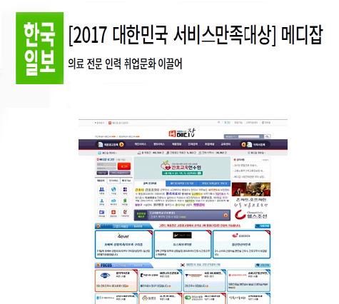 [2017 대한민국 서비스만족대상] 메 디 잡