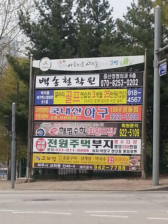 철학원 현수막