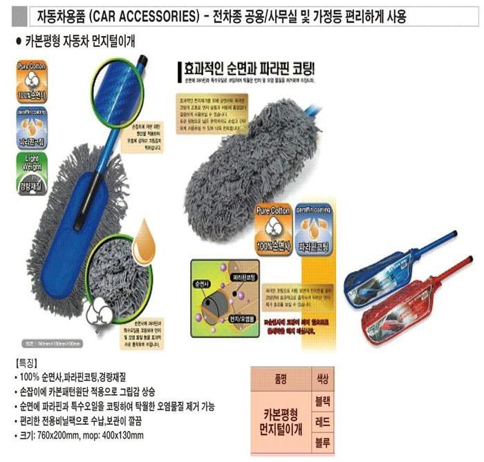 먼지털이개 카본평형 (레드) VIP 제조사의 자동차용품/자동차안전용품 판매/가격 소개