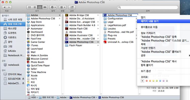 amtlib.framework photoshop cs6 mac download