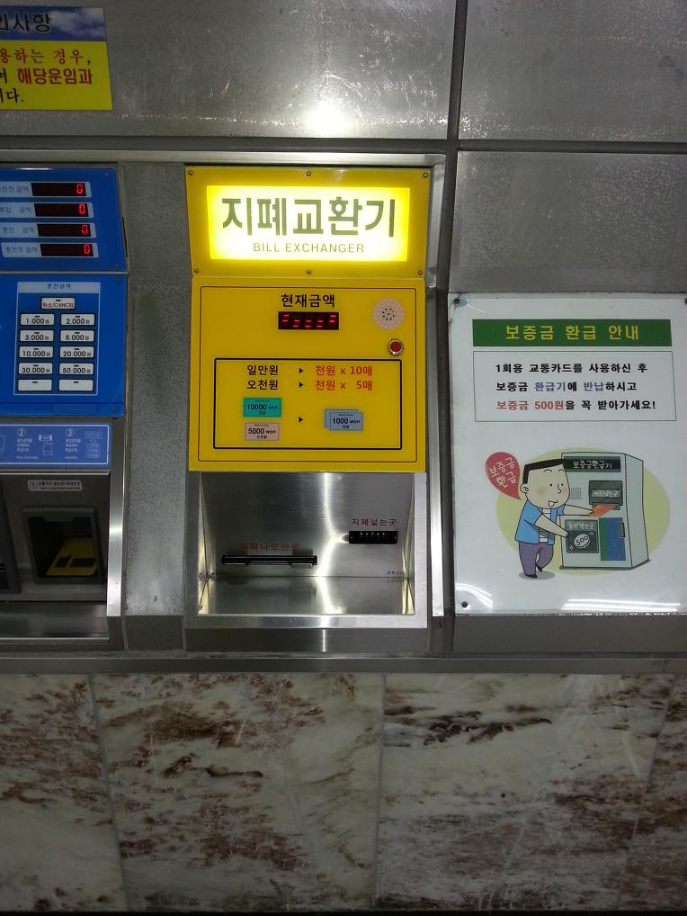 인천 지하철 지폐교환기