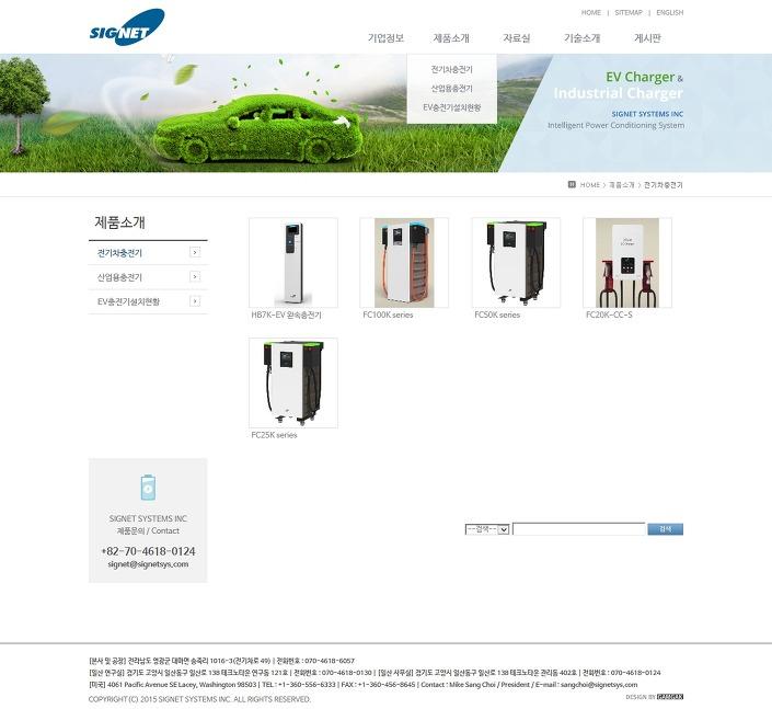 시그넷시스템 홈페이지제작, 전기차 충전기 판매 업체 홈페이지 ...