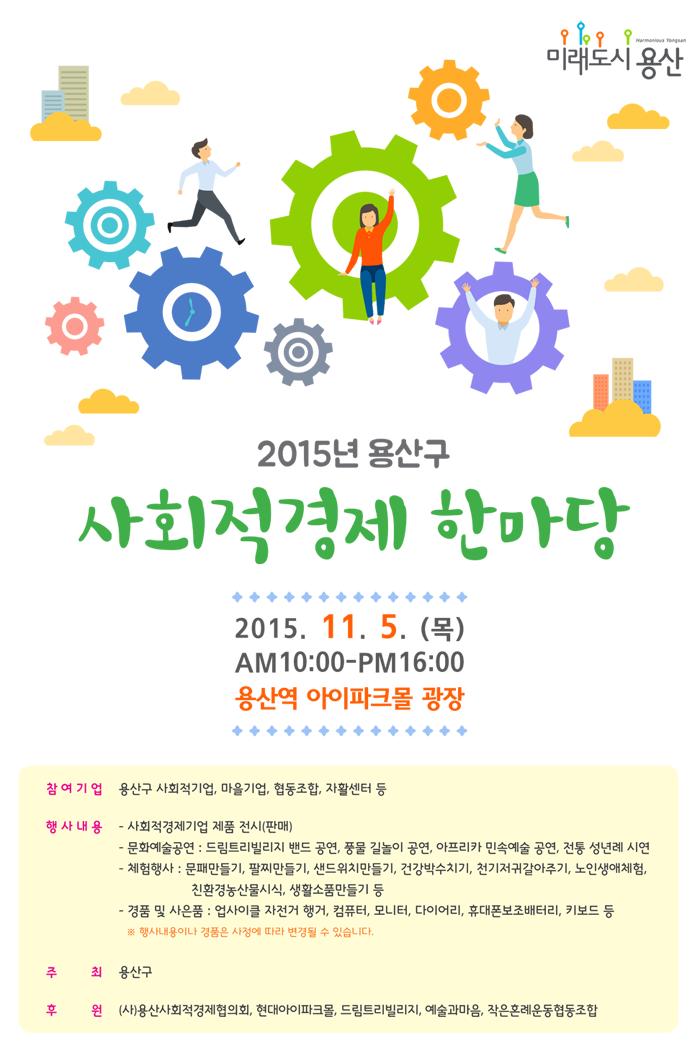 2015년 용산구 '사회적경제 한마당'이 열린다.