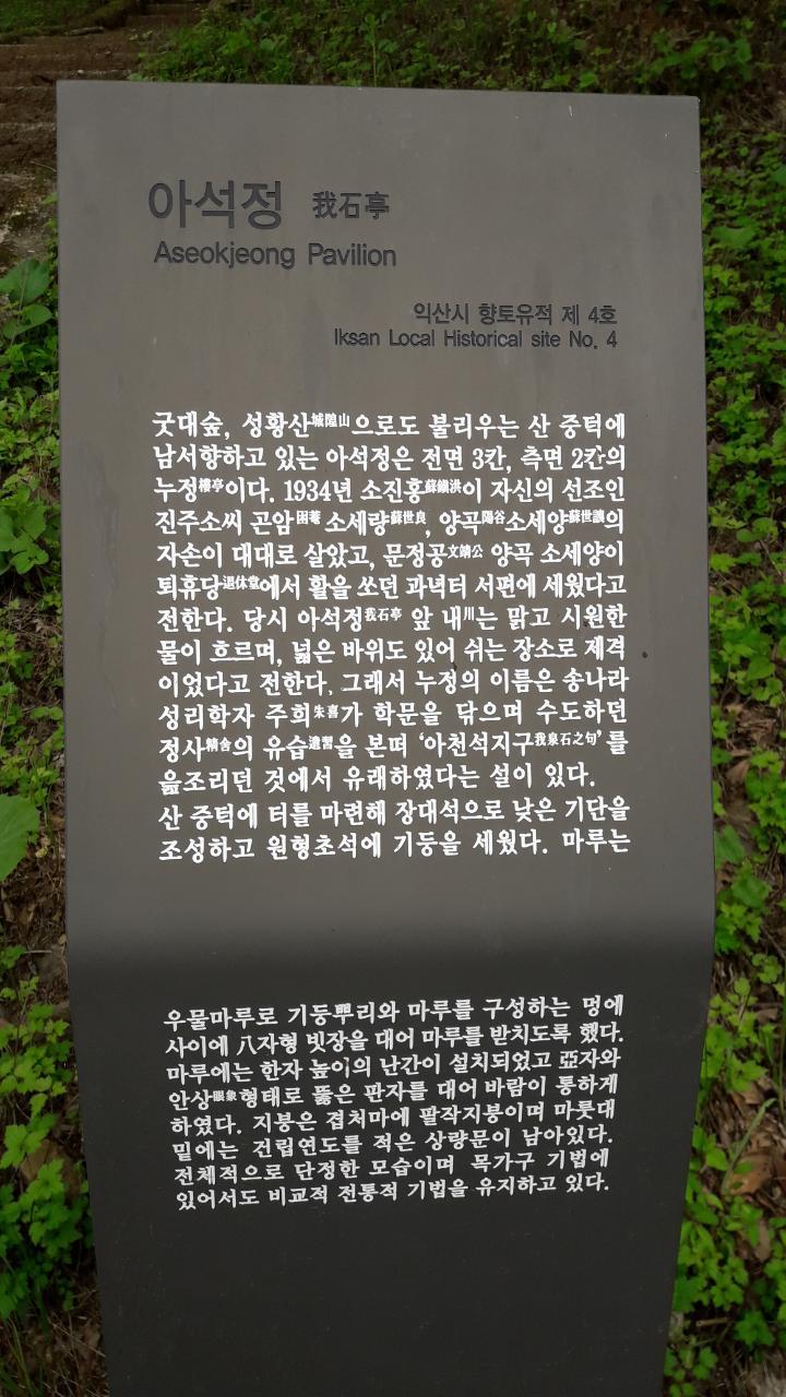 <아석정과 금마도토성>