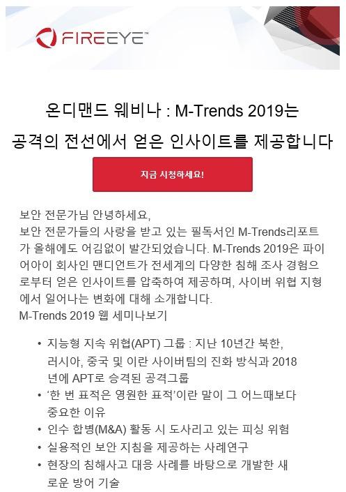 파이어아이 M-Trends 2019 웨비나