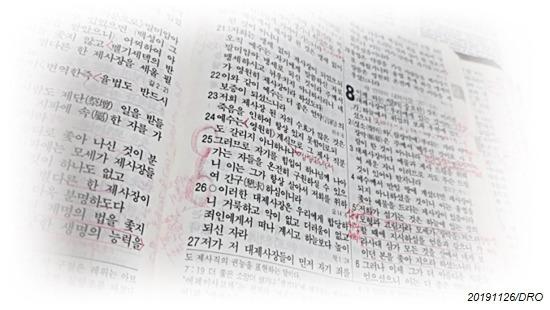 그러므로 그는 또한 자기를 통하여 하나님께 나아 오는 자들을
