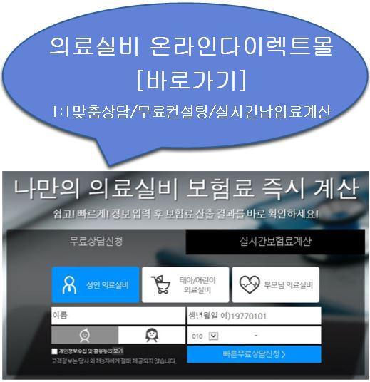 단독실비보험가입 저렴한곳 인터넷실손견적확인
