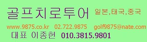 위해 천익3일 18H+36H+스톤베이18H. 499,000원~